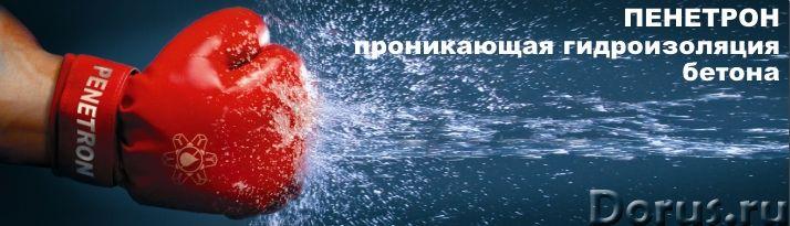 """Гидроизоляционные материалы системы """"Пенетрон"""" - Материалы для строительства - Гидроизоляция подвало..., фото 2"""