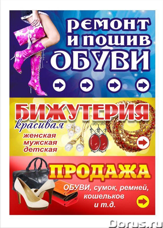 Услуги по ремонту обуви - Прочие услуги - Салон-ателье по ремонту и пошиву обуви Мадам АВА , силами..., фото 3
