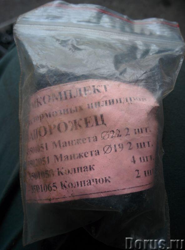 Комплект РТИ на тормозные цилиндры ЗАЗ-968 - Запчасти и аксессуары - Комплект РТИ на тормозные цилин..., фото 1