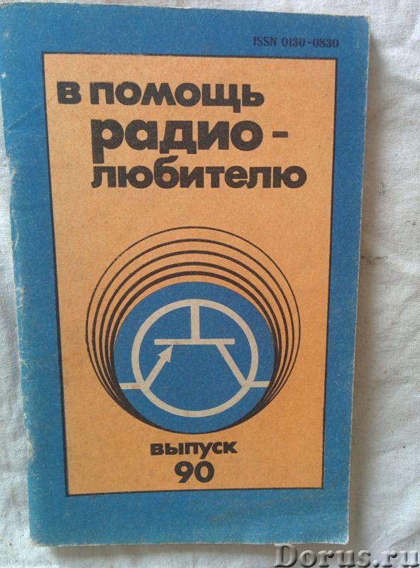 В помощь радио-любителю № 90 - Книги и журналы - В помощь радио-любителю номер 90 - город Севастопол..., фото 1