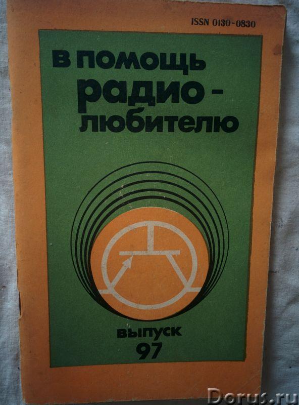 В помощь радио-любителю №97 - Книги и журналы - В помощь радио-любителю номер 97 - город Севастополь..., фото 1