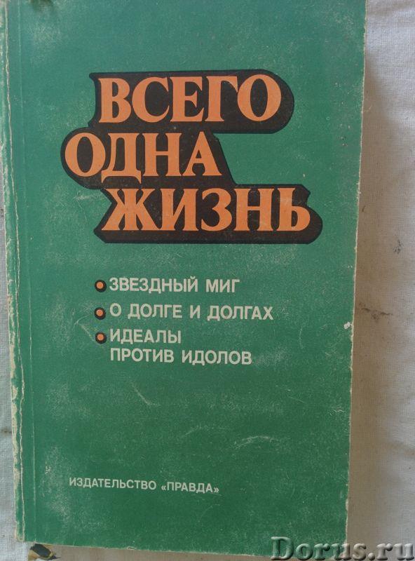 Всего одна жизнь издательство ПРАВДА - Книги и журналы - Всего одна жизнь издательство ПРАВДА - горо..., фото 1