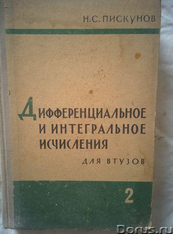 Дифференциалны и интегральные исчисления Пискунова - Книги и журналы - Дифференциалны и интегральные..., фото 1