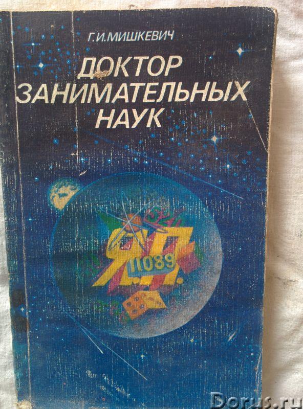 Доктор занимательных наук Г.И. Мишкевич - Книги и журналы - Доктор занимательных наук Г.И. Мишкевич..., фото 1