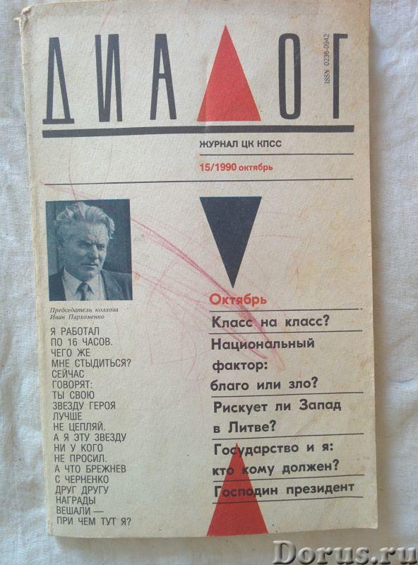 Журнал ДИАЛОГ №15-за октябрь 1990 - Книги и журналы - Журнал ДИАЛОГ №15-за октябрь 1990 - город Сева..., фото 1