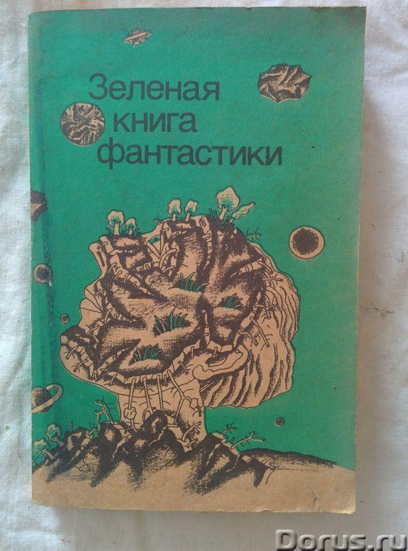 Зелёная книга фантастики - Книги и журналы - Зелёная книга фантастики - город Севастополь - Книги и..., фото 1