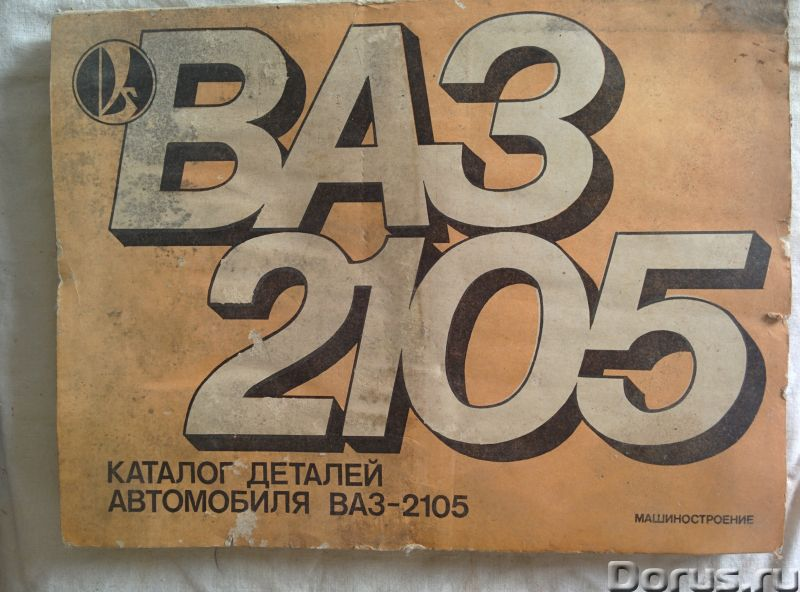 Каталог деталей автомобиля ВАЗ-2105 - Книги и журналы - Каталог деталей автомобиля ВАЗ-2105 - город..., фото 1