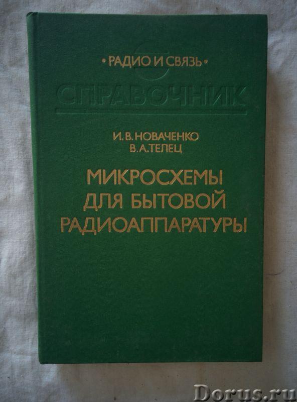 Микросхемы для любительской радиоаппратуры - Книги и журналы - Микросхемы для любительской радиоаппр..., фото 1