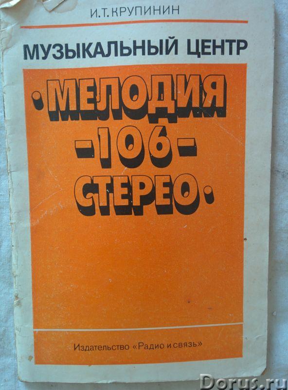 Музыкальный центр Мелодия-106-стерео - Книги и журналы - Музыкальный центр Мелодия-106-стерео - горо..., фото 1