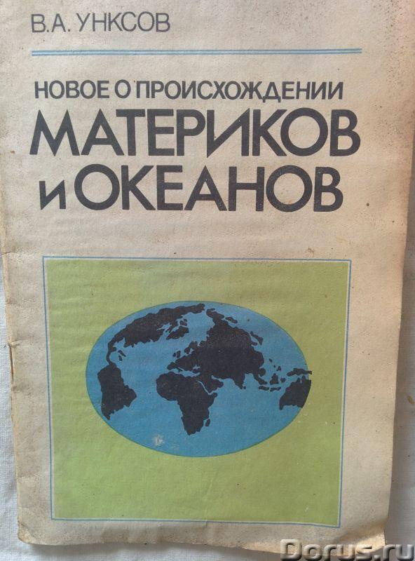 Новое о происхождении материков и океанов - Книги и журналы - Новое о происхождении материков и океа..., фото 1