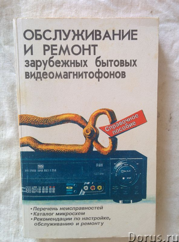 Обслуживание и ремонт зарубежных бытовых видеомагнитофонов - Книги и журналы - Обслуживание и ремонт..., фото 1