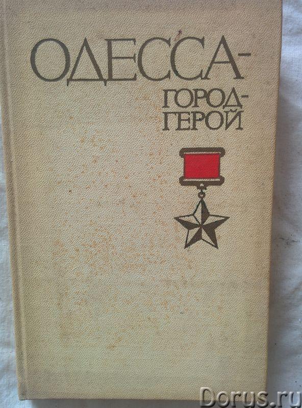 Одесса - город герой - Книги и журналы - Одесса - город герой и её достопримечательности - город Сев..., фото 1