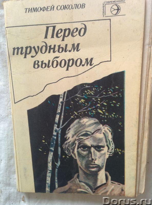 Перед трудным выбором Матвей Соколов - Книги и журналы - Перед трудным выбором Матвей Соколов - горо..., фото 1