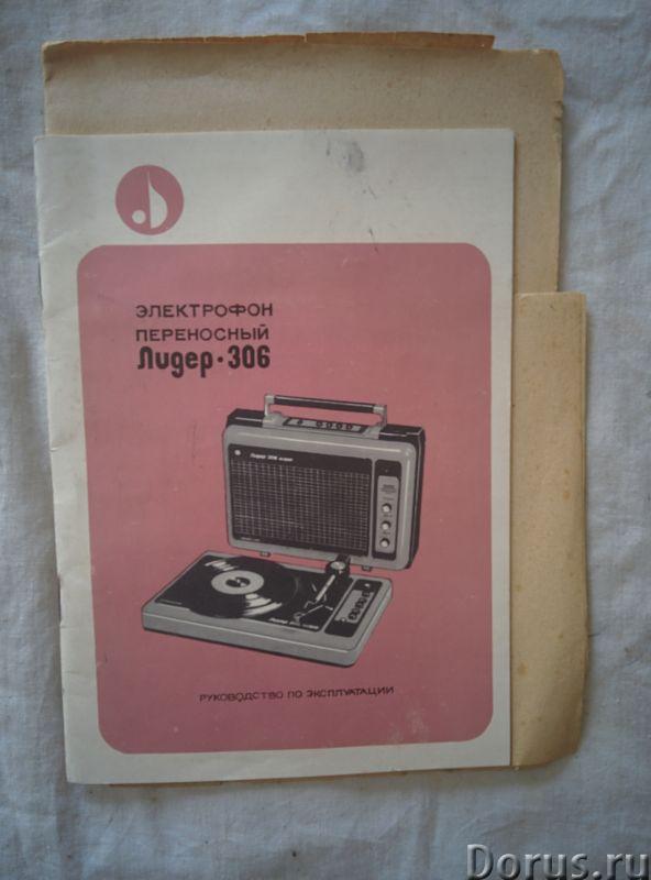 Переносной электрофон Лидер-306 - Книги и журналы - Переносной электрофон Лидер-306 - город Севастоп..., фото 1