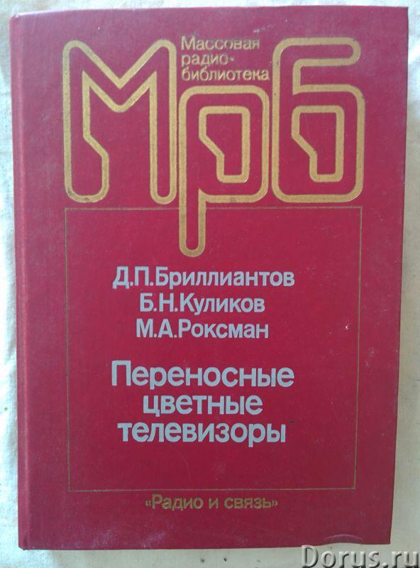 Преносные цветные телевизоры массовая радиобиблиотека - Книги и журналы - Преносные цветные телевизо..., фото 1