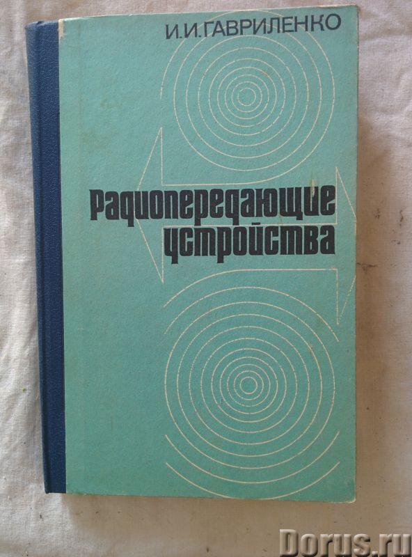 Радиопередающие устройства И.И.Гавриленко - Книги и журналы - Радиопередающие устройства И.И.Гавриле..., фото 1