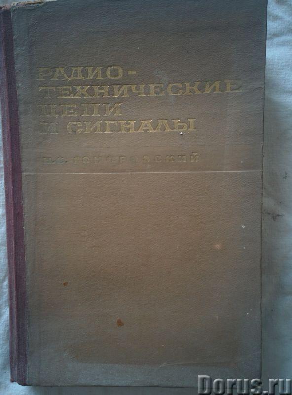Радиотехнические цепи и сигналы Гоморовский - Книги и журналы - Радиотехнические цепи и сигналы Гомо..., фото 1