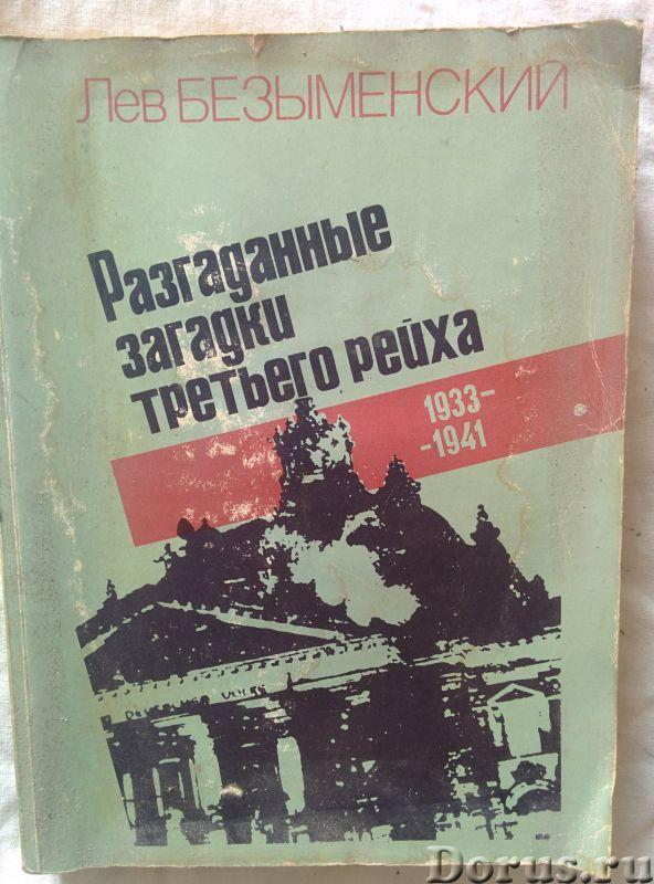 Разгаданные загадки третьего рейха - Книги и журналы - Разгаданные загадки третьего рейха - город Се..., фото 1