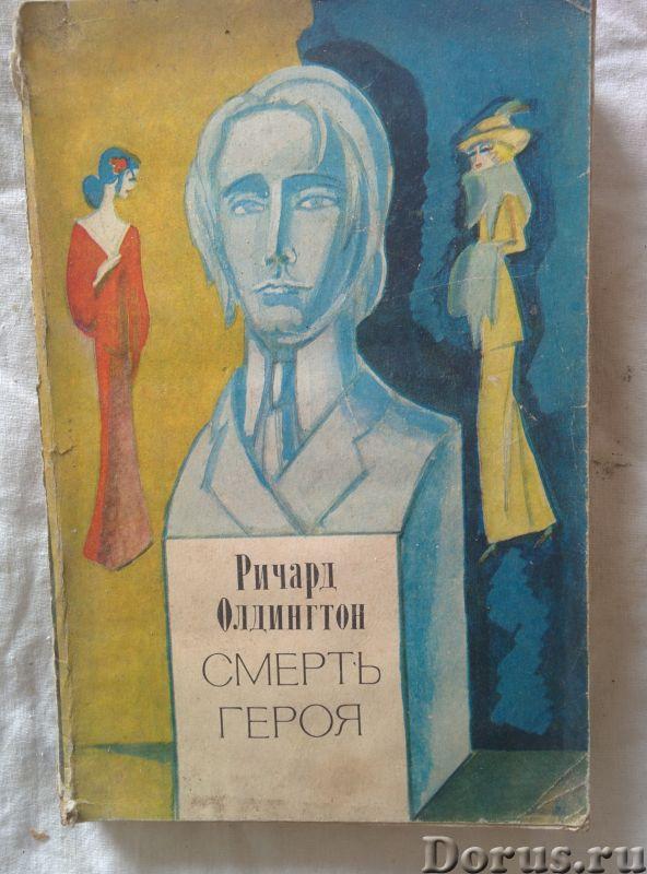 Смерть героя Ричард Олгинтон - Книги и журналы - Смерть героя Ричард Олгинтон - город Севастополь -..., фото 1