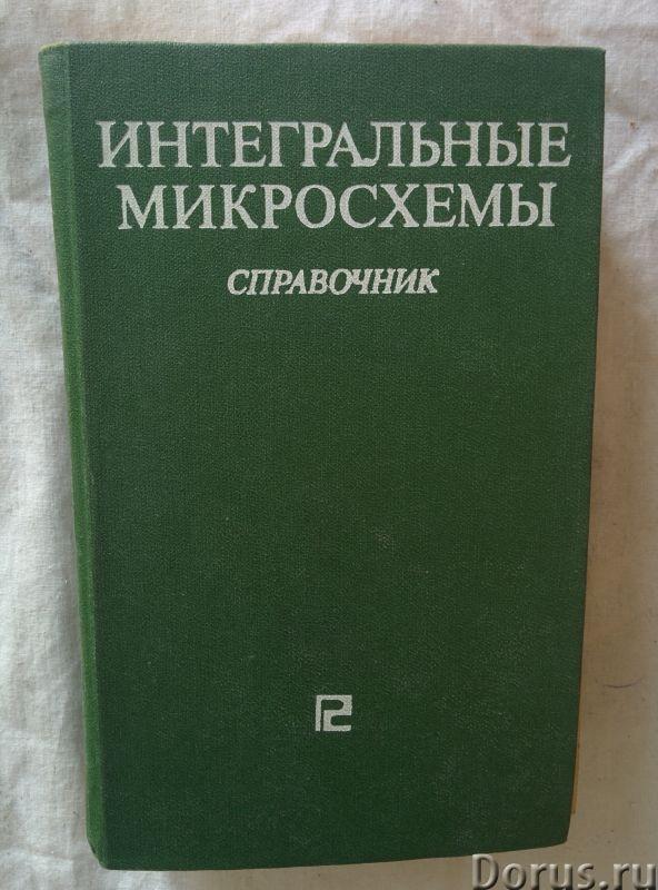 Справочник по интегральным микросхемпм - Книги и журналы - Справочник по интегральным микросхемпм -..., фото 1