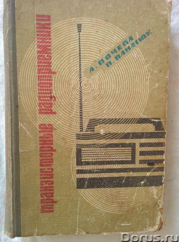 Транзисторные радиоприёмники Почепа Панасюк - Книги и журналы - Транзисторные радиоприёмники Почепа..., фото 1