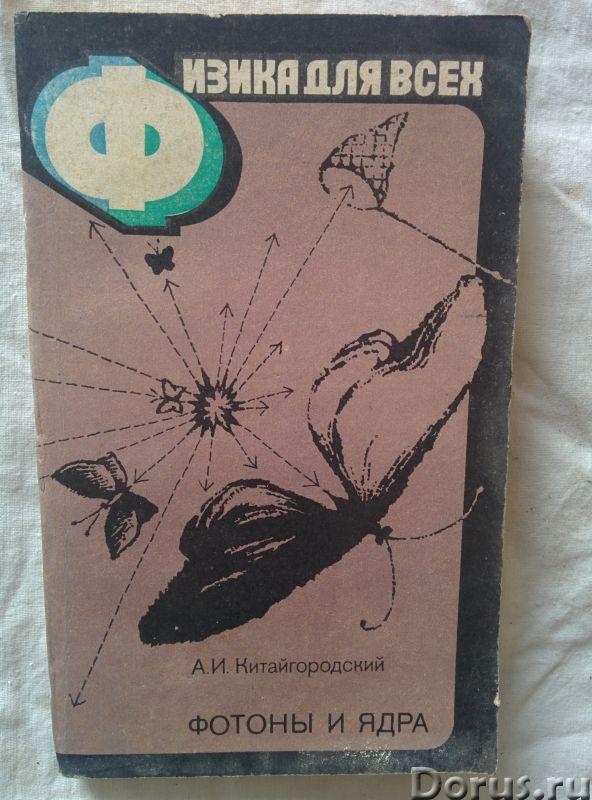 Физика для всех фотоны и ядра - Книги и журналы - Физика для всех фотоны и ядра - город Севастополь..., фото 1