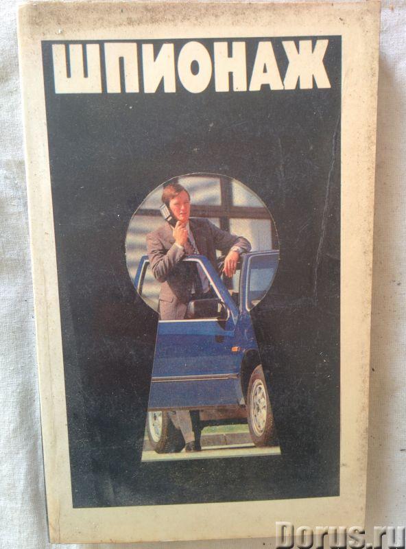Шпионаж буклет о разведчиках - Книги и журналы - Шпионаж буклет о разведчиках - город Севастополь -..., фото 1